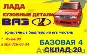 ВАЗ Кузовное железо Автозапчасти - Изображение #3, Объявление #128771