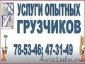 Услуги грузчиков,  такелажников и квартирный переезд от компании «Тяни-Толкай»