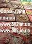 Формы Систром 635 руб/м2 на www.502.at.ua глянцевые для тротуарной и фасад 016