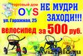Велосипеды в Кирове за 500р/ТОЙС Сыктывкар Гаражная 25 т.88212203941