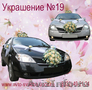 Авто свадьба в Кирове
