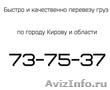 Перевезу груз по горду Кирову и области
