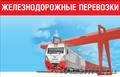 Железнодорожные, мультимодальные грузоперевозки по РФ