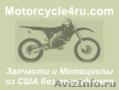 Запчасти для мотоциклов из США Киров