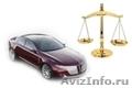 Помощь автовладельцам