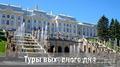 «ЛИДЕР-ТУР» в городе Кирове