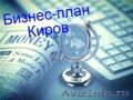 Бизнес-план Киров,  Кировская область и любые регионы