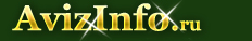Программисты в Кирове,предлагаю программисты в Кирове,предлагаю услуги или ищу программисты на kirov.avizinfo.ru - Бесплатные объявления Киров